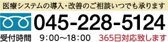 045-228-5124